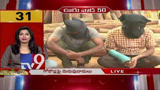 Ooru Vada 50 || Speed News || 23-01-2019