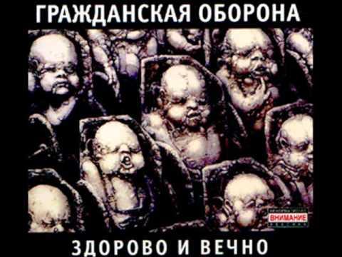 Гражданская Оборона, Егор Летов - Праздник кончился