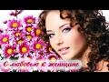 Лучшие красивые песни о любви С Любовью к женщине сборник 2017 mp3