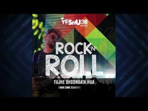 Yeshua Ministries - Le Chal Mujhe Official Lyric Video 2009 - Rock N Roll Album Yeshua Band