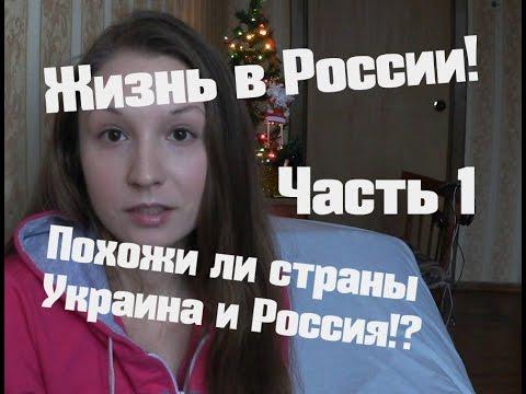 Ч.1/Жизнь в России/Что есть в России чего нет на Украине/С кого России стоит брать пример