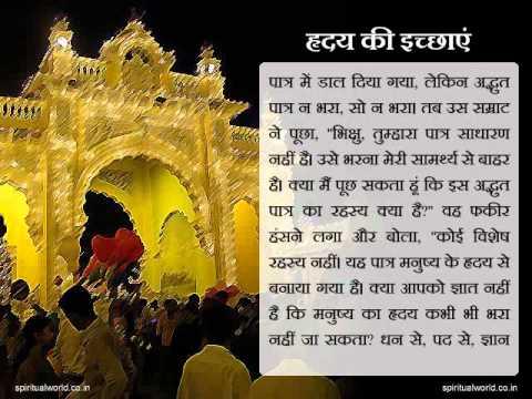 33 Indian Hindi Spiritual Short Stories - Hrdya ki iccaye