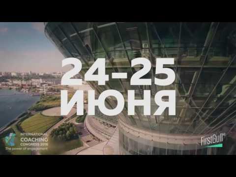 Международный Коучинг Конгресс впервые в Украине