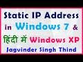 Change IP Address Windows 7 - स्टेटिक आईपी Address विंडोज 7