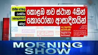 Siyatha Morning Show   06.05.2020