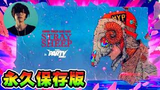 Download lagu 【歌詞付き】米津玄師 × FORTNITE 全公演まとめ KENSHI YONEZU 2020 STRAY SHEEP in PARTY ROYALE【フォートナイトコラボ】