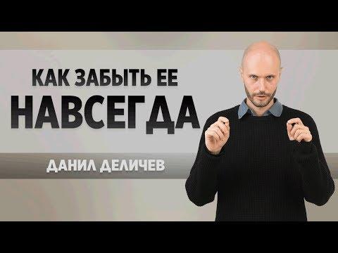 Как забыть ее раз и навсегда - Данил Деличев