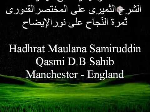 Documentary of Saudi Moon Sighting Issue Ruyat-e-Hilal | Allamah Maulana Samiruddin Qasmi