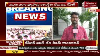 Latest Updates On KCR Meeting With TRS Leaders Over Election Campaign | TRS Bhavan