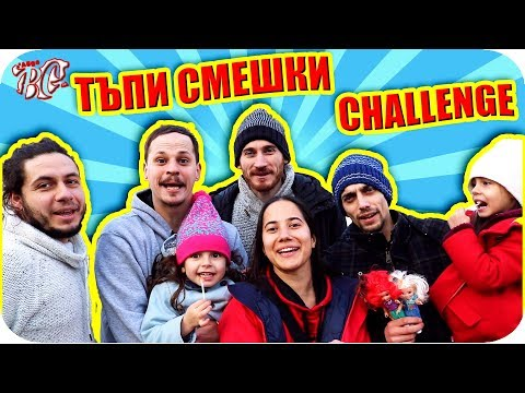 TRY NOT TO LAUGH / ТЪПИ СМЕШКИ