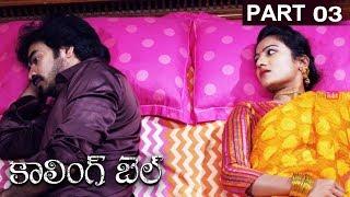 Calling Bell   Part 03/11   Ravi Varma, Chanti, Shankar, Venu, Jeeva   Movie Time Cinema