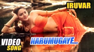 Narumugaye Video Song | Iruvar Tamil Movie Songs | Mohanlal | Madhu Bala | AR Rahman
