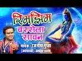 सोमवार का स्पेशल भजन !! रिमझिम बरसेला सावन !! Bhole Baba Latest Bhajan #Rajnish Gupta (Ayodhawasi)