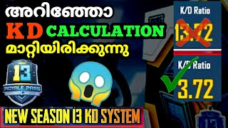 HOW TO CALCULATE KD IN NEW METHOD | എങ്ങനെ നല്ല KD MAINTAIN ചെയ്യാം | SEASON 13 KD PATCH UPDATE