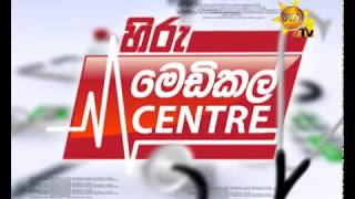 Hiru Medical Centre EP 13 | 2017-11-21