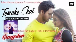Tomake Chai | Tomar Namer Roddure | Gangster | Arijit Singh | Vicky A Khan |Birsa Dasgupta | Arindom