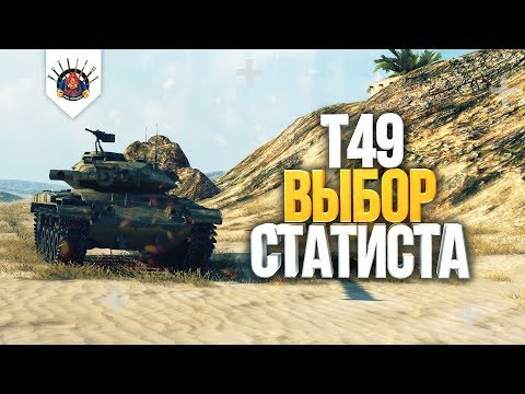 T49 - ДЛЯ СТАТИСТОВ