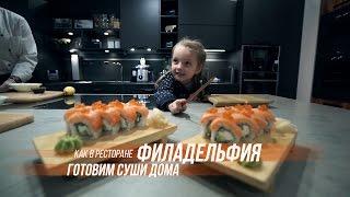 Суши Филадельфия: отец готовит дочери дома, как в ресторане