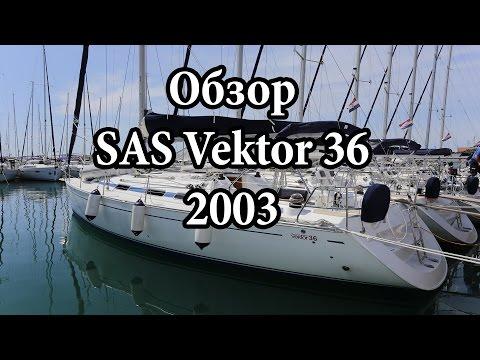 Sas Vektor 36, 2003 обзор | Cupiditas Sailing