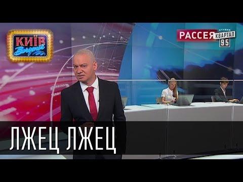 Лжец Лжец, если бы Дмитрий Киселев говорил правду | Пороблено в Украине, пародия 2014