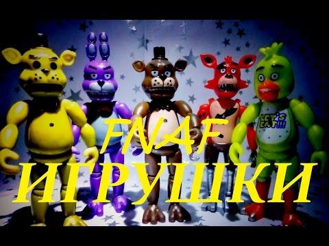 fnaf пять ночей с фредди игрушки обзор аниматроники фнаф