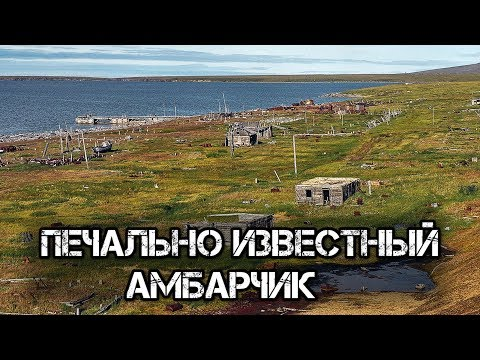 Амбарчик на Колыме. Печальная судьба арктического поселка.