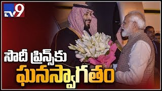 Saudi Crown Prince arrives in India, received by PM Modi