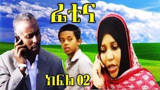 Fitina ~ Best Amharic Islamic Movie   Part 02