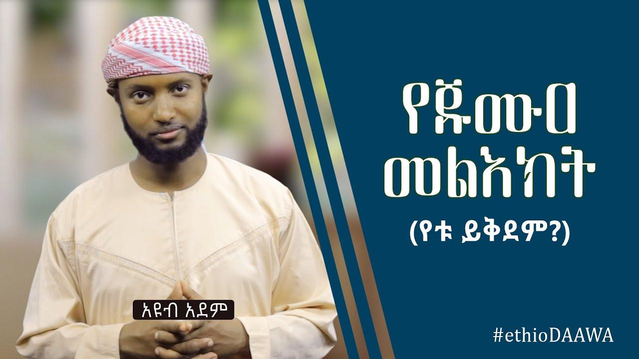የጁሙዐ መልእከት (የቱ ይቅደም?) ᴴᴰ... | by Ayub Adem | ethioDAAWA