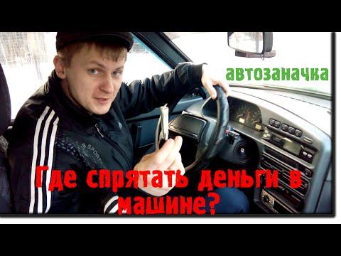 Как сделать деньги в авто
