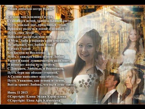 Поздравления в день свадьбы для сестры 6