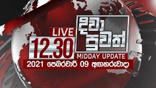 2021-02-09 | Rupavahini Sinhala News 12.30 pm