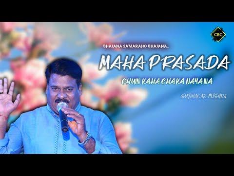 Maha Prasad Chhuin Kaha Chaka Nayana Sudhakar Mishra Melody Bhajana Song