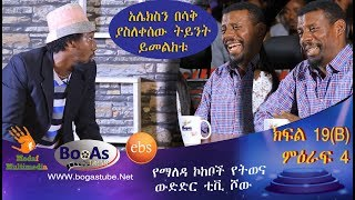 Yemaleda Kokeboch Acting TV Show Season 4 Ep 19B