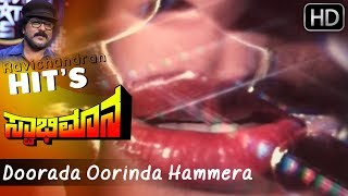 Download Doorada Oorinda Hammera Banda | Swabhimana Kannada Movie | SPB | Ravichandran Hit Songs HD 3Gp Mp4
