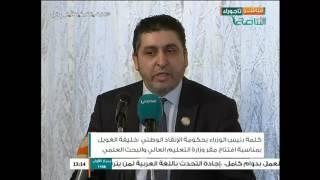 كلمة السيد خليفة الغويل رئيس الوزراء بحكومة الإنقاذ الوطني في افتتاح مقر وزارة التعليم العالي