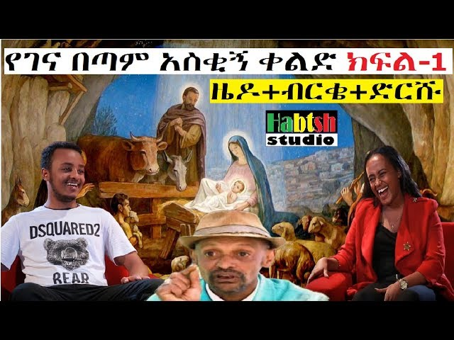 New Ethiopian very funny comedy on Christmas Part 1