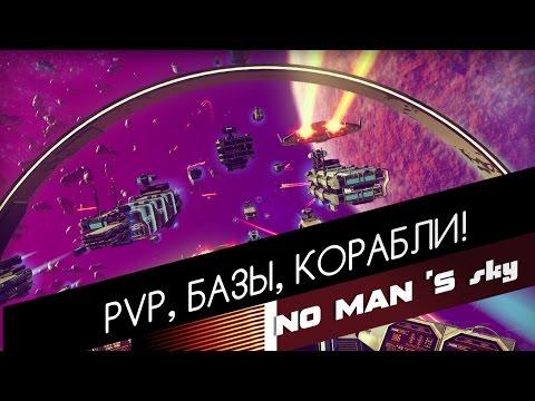 No Man's Sky - ПвП, Постройка баз и свои грузовые корабли!