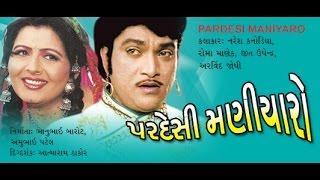 Pardeshi Maniyaro   Gujarati Movies Full   Naresh Kanodia, Roma Manek, Jeet Upendra, Arvind Joshi