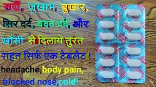 d cold total medicines  सर्दी,जुखाम,बुखार,सिर दर्द,बदन दर्द,और खाँसी से दिलाये तुरंत राहत एक टेबलेट!