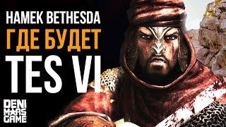 The Elder Scrolls 6 ● Разбор намека на Hammerfell в TES 6 от Bethesda