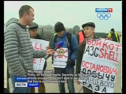 2013. Ukraine. People's protests against production of slate gas.