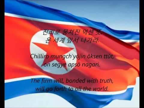 North Korean National Anthem -