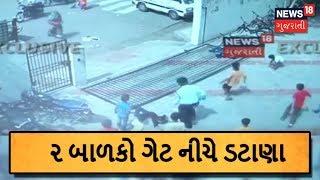 Suman High school iron gate falls on students, 2 injured | News18 Gujarati
