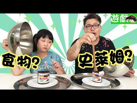 【遊戲】史萊姆與食物猜猜看第二彈[NyoNyoTV妞妞TV玩具]