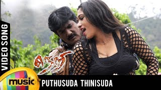 Latest Tamil Songs | Neri Tamil Movie Songs | Puthusuda Thinisuda Song | Mohan Kumar