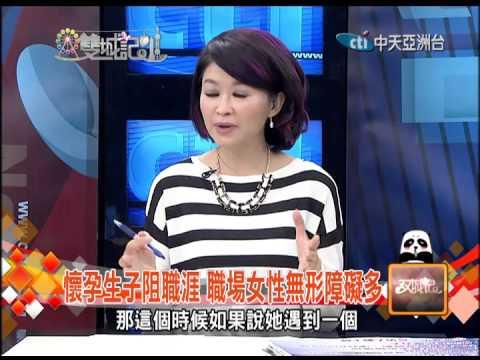 雙城記-20140712 人口結構大震盪 現代人為何不願生孩子?