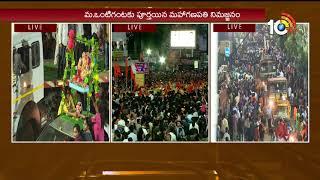 Hyderabad Ganesh Nimajjanam Live Updates | #GaneshShobhaYatra