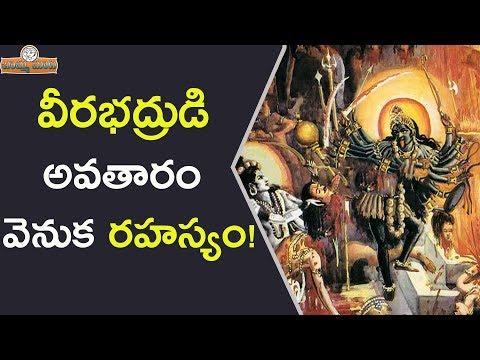 వీరభద్రుడి అవతారం వెనుక  రహస్యం! || Veerabhadra Avatar History || Secret Facts Of Veerabhadra Avatar