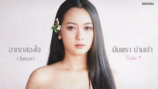 อาญาสองใจ (วันทอง)- มินตรา น่านเจ้า【Lyric Version】